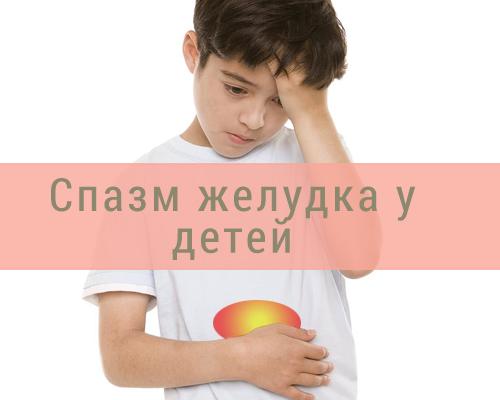 У ребенка болит живот - likarinfo